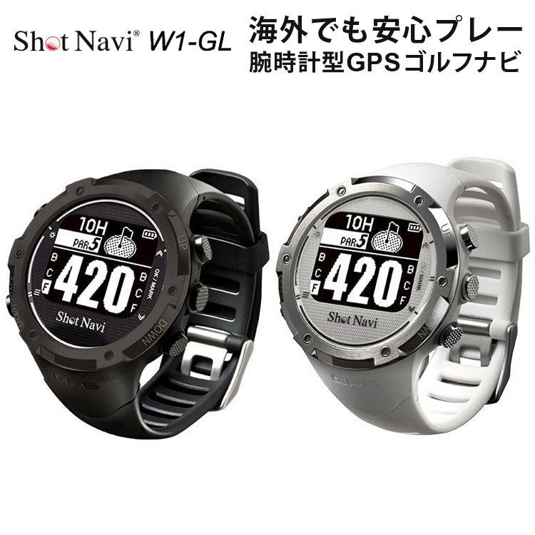 ゴルフ用GPSナビ ゴルフナビ 腕時計タイプ 腕時計型 日本プロゴルフ協会推薦品 海外対応 多言語対応 ウォッチタイプ Shot Navi(ショットナビ) ブラック ホワイト W1-GL