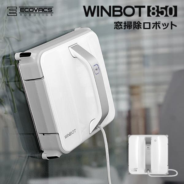 窓掃除ロボット WINBOT ウィンボット W850 ECOVACS エコバックス ガラスクリーニングロボット 静音モデル 窓拭きロボット 自動掃除機 【国内正規品】