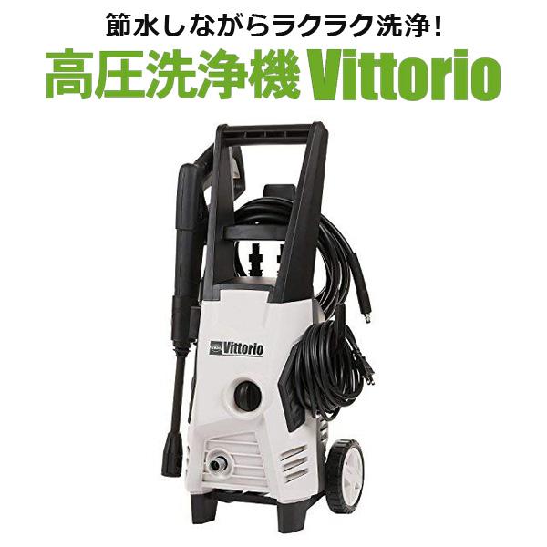 高圧洗浄機 タイヤ付き 10m高圧ホース標準付属 車・家周りの洗浄 持ち運び 移動 Vittorio Z2-655-10