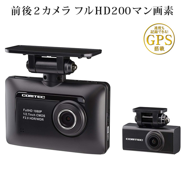 【300円OFFクーポン対象】 ドライブレコーダー 前後 2カメラ コムテック COMTEC フルHD 200万画素 駐車監視 衝突検知 フロントカメラ リアカメラ ZDR-015