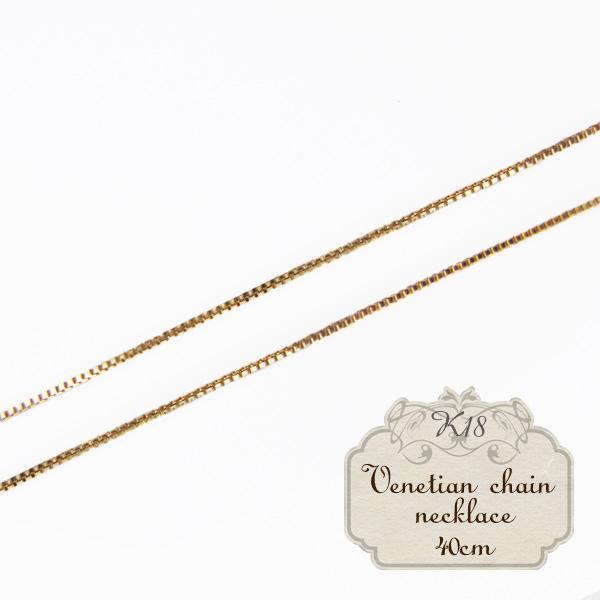 【クーポンで100円OFF】 K1818金ゴールドチェーンネックレス(ベネチア)幅0.5mm 【代引不可】