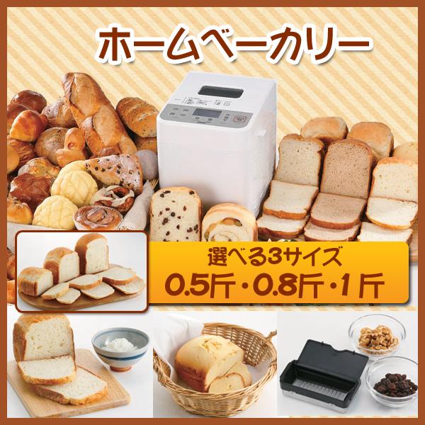 ホームベーカリー 本体 1斤 米粉 PY-E731W 自動具入れで朝から具入りパンもOK!