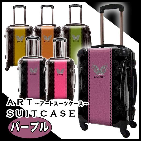 キャラート アートスーツケース ベーシック グラム(パーブル) 機内持込 CRA01H-004A スーツケースを楽しむ 【代引不可】【同梱不可】