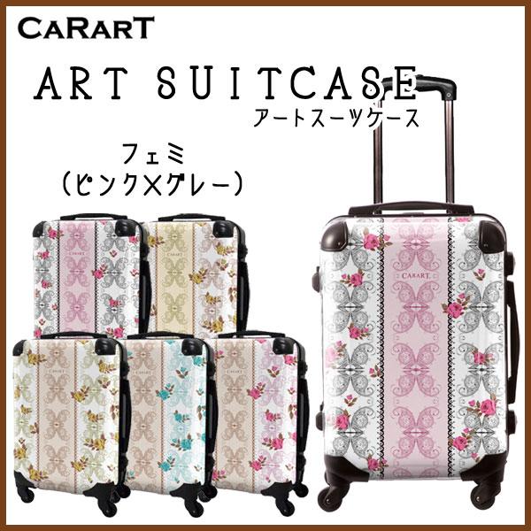 キャラート アートスーツケース ベーシック フェミ(ピンク×グレー) 機内持込 CRA01H-005B 【代引不可】【同梱不可】