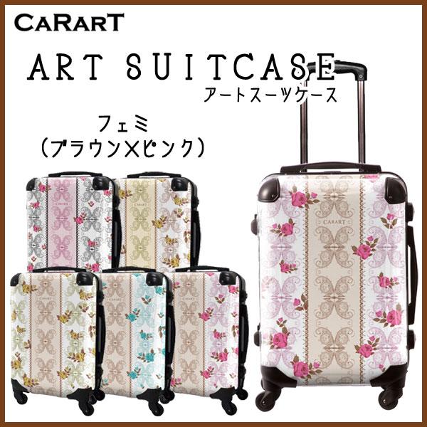 キャラート アートスーツケース ベーシック フェミ(ブラウン×ピンク) 機内持込 CRA01H-005C 【代引不可】【同梱不可】