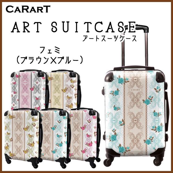 キャラート アートスーツケース ベーシック フェミ(ブラウン×ブルー) 機内持込 CRA01H-005D 【代引不可】【同梱不可】