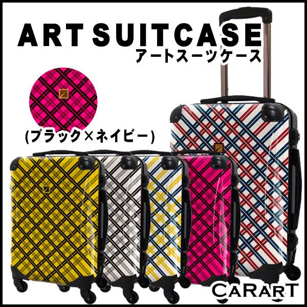 キャラート アートスーツケース ベーシック スペースチェック(ブラック×ピンク) 機内持込 CRA01H-022E 【代引不可】【同梱不可】