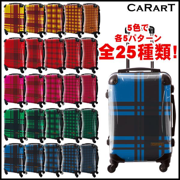 キャラート アートスーツケース ベーシック カラーチェックモダン(ブルー5) 機内持込 CRA01H-023E 【代引不可】【同梱不可】