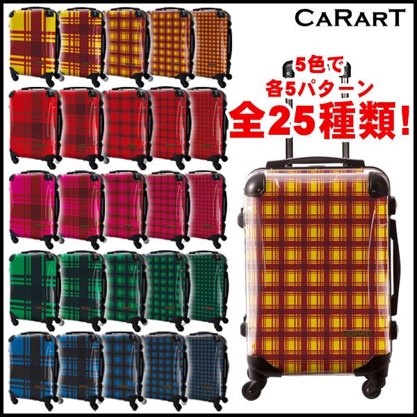 キャラート アートスーツケース ベーシック カラーチェックモダン(イエロー2) 機内持込 CRA01H-023V 【代引不可】【同梱不可】