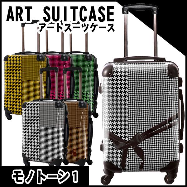 キャラート アートスーツケース ベーシック 千鳥格子(モノトーン1) 機内持込 CRA01H-024A 気分満喫♪ 【代引不可】【同梱不可】