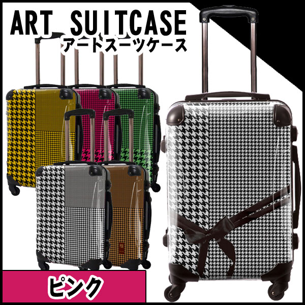 キャラート アートスーツケース ベーシック 千鳥格子(ピンク) 機内持込 CRA01H-024E 気分満喫♪ 【代引不可】【同梱不可】