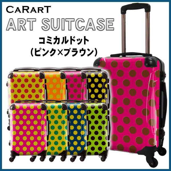 【クーポンで200円off】 キャラート アートスーツケース ベーシック コミカルドット(ピンク×ブラウン) CRA01H-027B 【代引不可】【同梱不可】