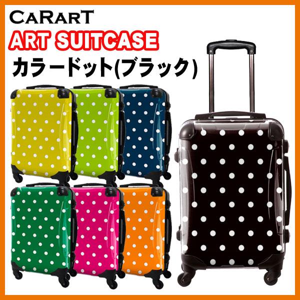 キャラート アートスーツケース ベーシック カラードット(ブラック) 機内持込 CRA01H-028A 【代引不可】【同梱不可】
