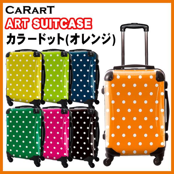 キャラート アートスーツケース ベーシック カラードット(オレンジ) 機内持込 CRA01H-028C 【代引不可】【同梱不可】