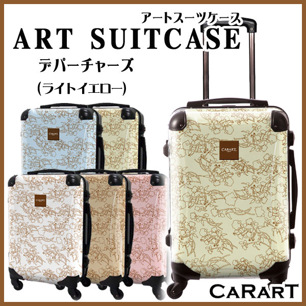キャラート アートスーツケース ベーシック デパーチャーズ(ライトイエロー) 機内持込 CRA01H-002E 【代引不可】【同梱不可】