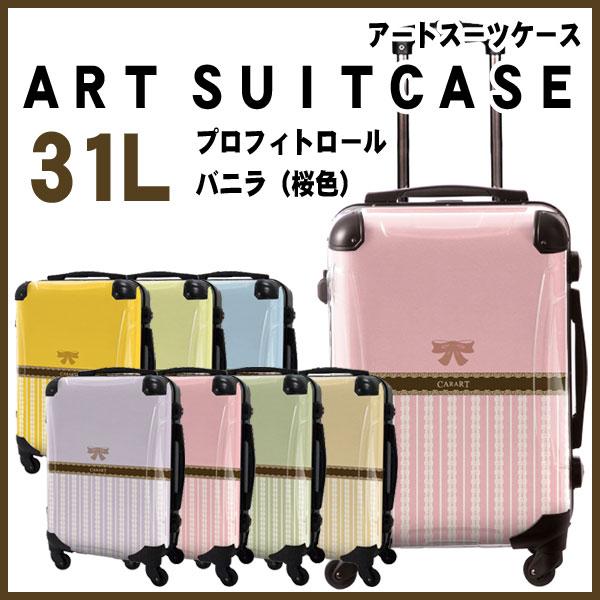 キャラート アートスーツケース プロフィトロール バニラ(桜色) 機内持込 CRA01H-008B 【代引不可】【同梱不可】