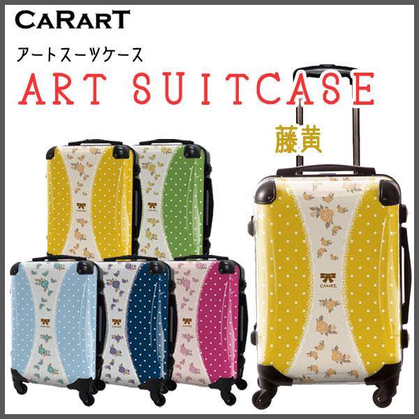 キャラート アートスーツケース プロフィトロール ゆるり1(藤黄) 機内持込 CRA01H-009B 【代引不可】【同梱不可】