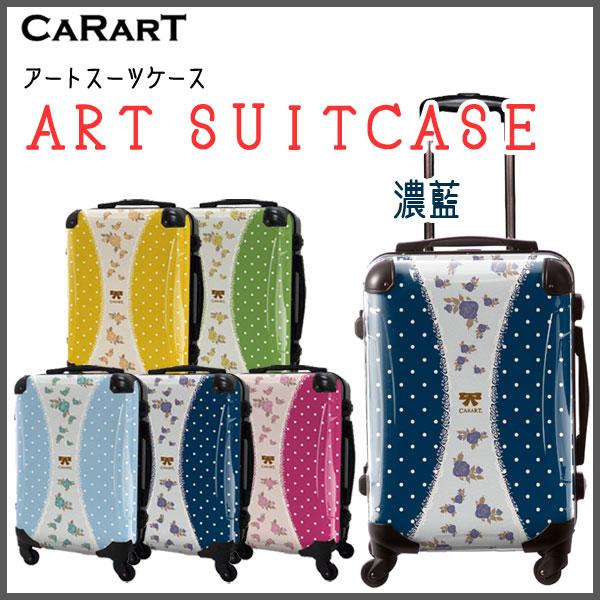 【クーポンで200円off】 キャラート アートスーツケース プロフィトロール ゆるり1(濃藍) 機内持込 CRA01H-009D 【代引不可】【同梱不可】