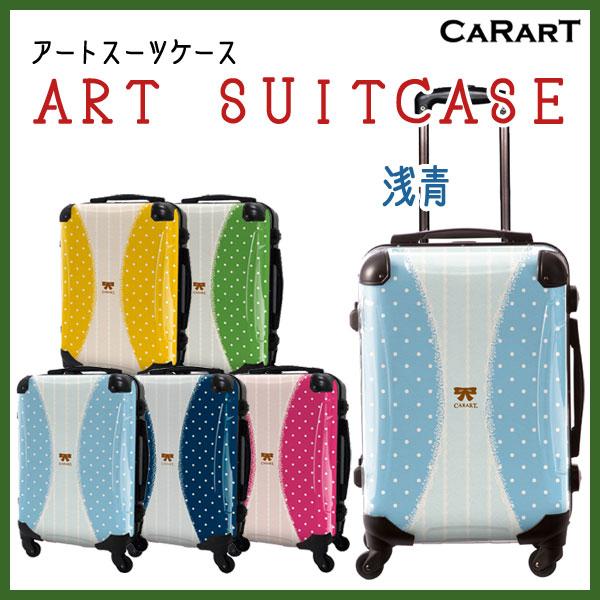 【クーポンで200円off】 キャラート アートスーツケース プロフィトロール ゆるり2(浅青) 機内持込 CRA01H-010E 【代引不可】【同梱不可】