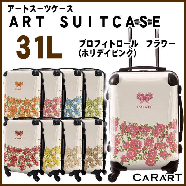 キャラート アートスーツケース プロフィトロール フラワー(ホリデイピンク) 機内持込 CRA01H-011F 【代引不可】【同梱不可】