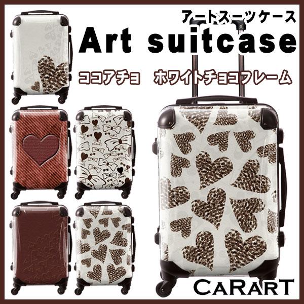 キャラート アートスーツケース ココアチョ ホワイトチョコ 機内持込 CRA01H-013B 1~4泊向きスーツケース 【代引不可】【同梱不可】