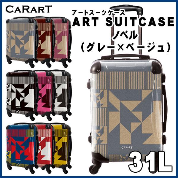 キャラート アートスーツケース ポップニズム ノベル(グレー×ベージュ) 機内持込 CRA01H-016G 1~4泊向き 【代引不可】【同梱不可】