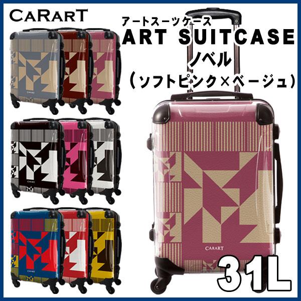 キャラート アートスーツケース ポップニズム ノベル(ソフトピンク×ベージュ) 機内持込 CRA01H-016I 【代引不可】【同梱不可】