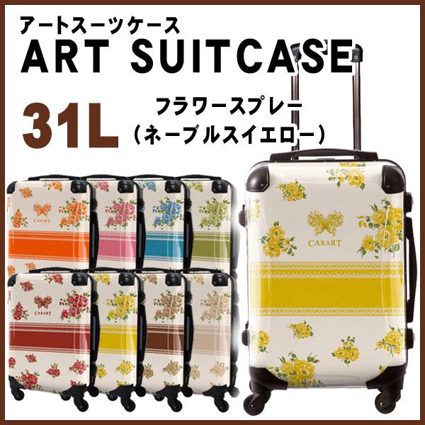 キャラート アートスーツケース プロフィトロール フラワースプレー(ネーブルスイエロー) CRA01H-029B 【代引不可】【同梱不可】
