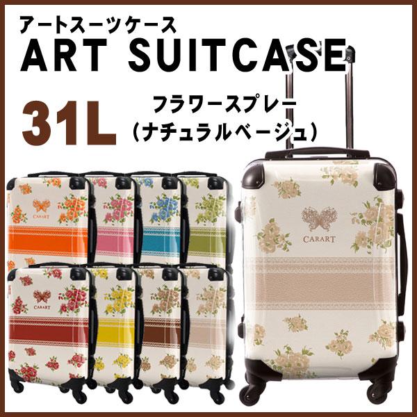 キャラート アートスーツケース プロフィトロール フラワースプレー(ナチュラルベージュ) CRA01H-029D 【代引不可】【同梱不可】