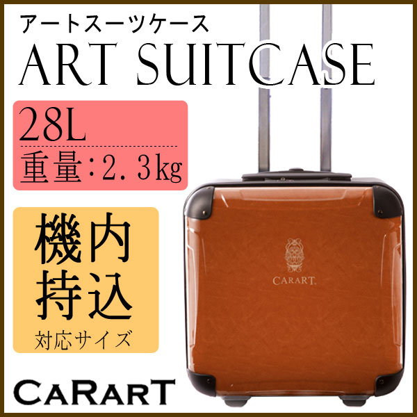 キャラート アートスーツケース ビジネス ナイト(ライトブラウン) ジッパー2輪 機内持込 CRB01-031B 1~3泊向き 【代引不可】【同梱不可】