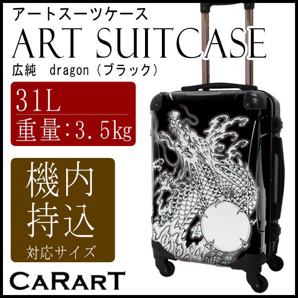 キャラート アートスーツケース 広純 dragon(ブラック) 機内持込 J10124 1~4泊向きスーツケース 【代引不可】【同梱不可】