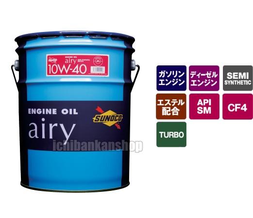 【クーポンで200円off】 エンジンオイルSUNOCO(スノコ) 省燃費 半化学合成エンジンオイル airy 10W-40 API-SM CF4 20Lペール缶 【代引不可】【同梱不可】