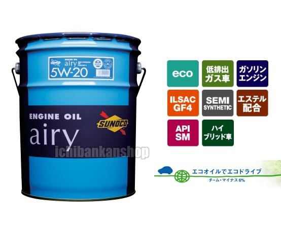エンジンオイルSUNOCO(スノコ) 省燃費 半化学合成エンジンオイル airy 5W-20 API-SM 20L 【代引不可】【同梱不可】