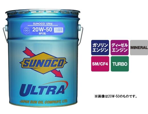 エンジンオイルSUNOCO(スノコ) 鉱物油エンジンオイル Ultra 10W-40 API-SM CF4 20Lペール缶 【代引不可】【同梱不可】