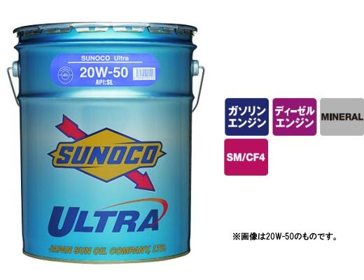 エンジンオイルSUNOCO(スノコ) 鉱物油エンジンオイル Ultra 5W-30 API-SM CF4 20Lペール缶 【代引不可】【同梱不可】