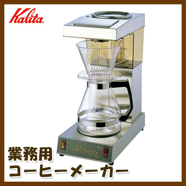 小さなボディで24人分のパワフルタイプ Kalita(カリタ) 業務用 電動コーヒーメーカー(約12杯分) ET-12N