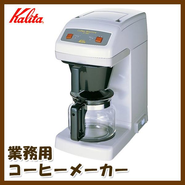 貯湯式ならではのスピーディな抽出 Kalita(カリタ) 業務用 電動コーヒーメーカー(約12杯分) ET-250