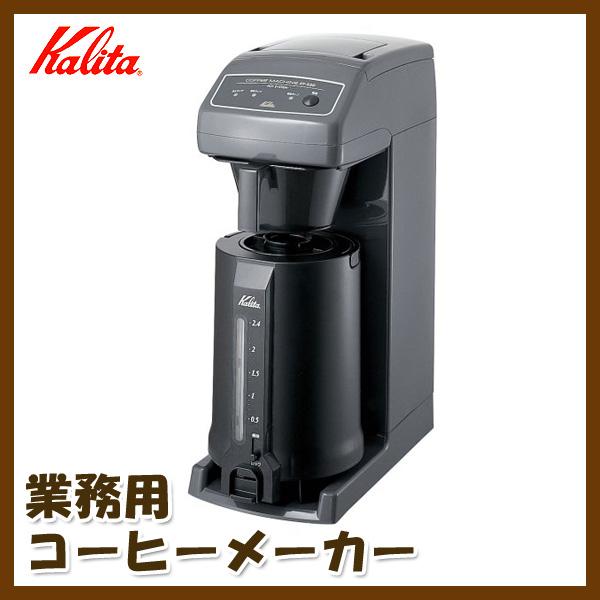 いつでもオフィスで、美味しいコーヒーを! Kalita(カリタ) 業務用 電動コーヒーメーカー(約12杯分) ET-350