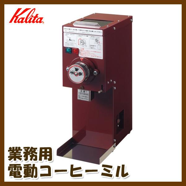 安全性と使いやすさを追求したタイプ Kalita(カリタ) 業務用 コーヒーミル KDM-300GR