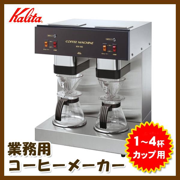 1~4杯専用でロスのない抽出が可能になりました Kalita(カリタ) 業務用 電動コーヒーメーカー(1~4杯分) KW-102