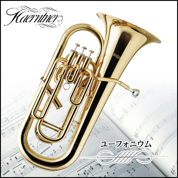 Kaerntner ユーフォニウム Kaerntner ケルントナー KEU-120 初心者用 入門用 練習 コンサート ステージ 【代引不可】【同梱不可】