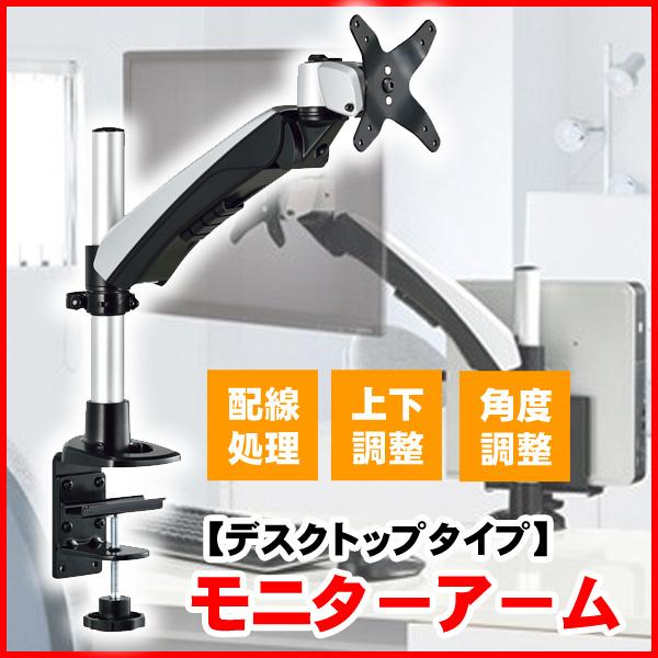 モニターアーム HAMILeX ハミレックス AR-175D 耐荷重2~9kg対応 クランプ固定式、穴固定式 VESA規格 【代引不可】【同梱不可】