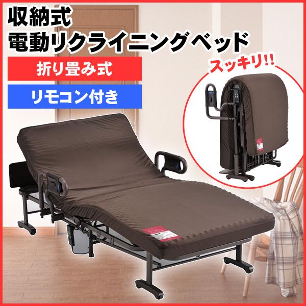 収納式 電動リクライニングベッド ATEX アテックス AX-BE634N シングルサイズ 介護用 電動ベッド 折りたたみベッド 【代引不可】【同梱不可】