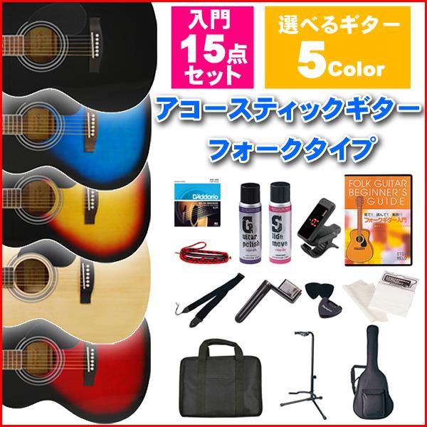 アコースティックギター 入門 15点セット フォークタイプ Sepia Crue セピアクルー FG-10/BK ブラック 初心者 入門用 入門セット 充実 【代引不可】【同梱不可】