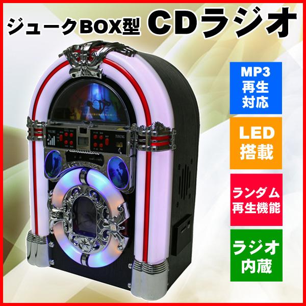 ジュークBOX型 CDラジオ KBYL-03 ジュークボックス CDプレーヤー 専用リモコン付属