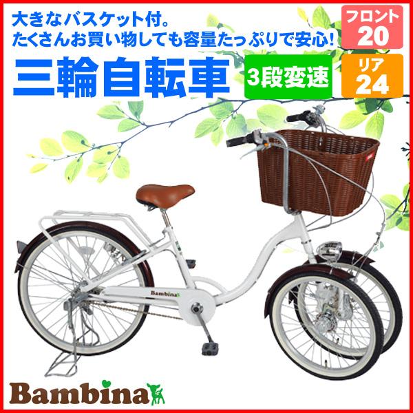 自転車 Bambina バンビーナ バスケット付 MG-CH243B ホワイト フロント20インチ リア24インチ 【代引不可】【同梱不可】