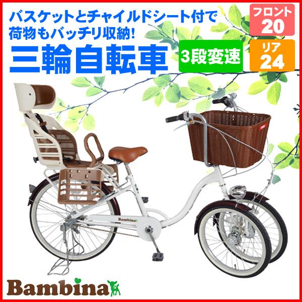 自転車 Bambina バンビーナ チャイルドシート カゴ付 MG-CH243RB ホワイト フロント20インチ リア24インチ 【代引不可】【同梱不可】