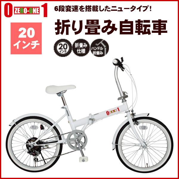 【クーポンで200円off】 折りたたみ自転車 ZERO-ONE ゼロワン FDB20 6S MG-ZRE206-WH ホワイト 20インチ シマノ製6段変速 【代引不可】【同梱不可】