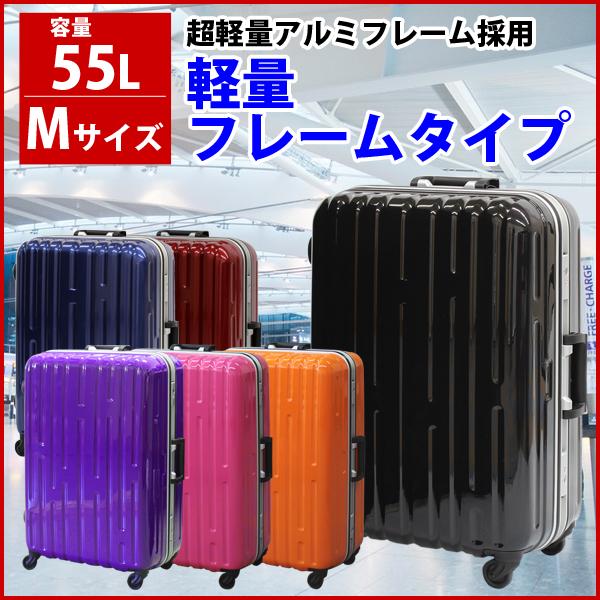 【クーポンで200円off】 スーツケース 55L TSA付超軽量四輪鏡面フレームキャリー 9046(24インチ) 超軽量アルミフレーム 採用55L Mサイズ 【代引不可】【同梱不可】