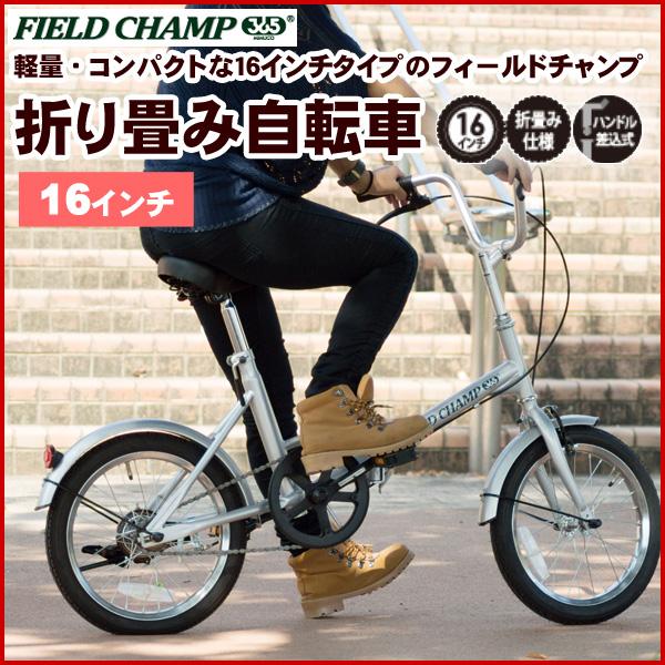 折りたたみ自転車 FIELD CHAMP365 FDB16 no72750 シルバー 16インチ 小型自転車 【代引不可】【同梱不可】